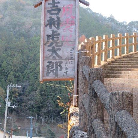 東津野中学校