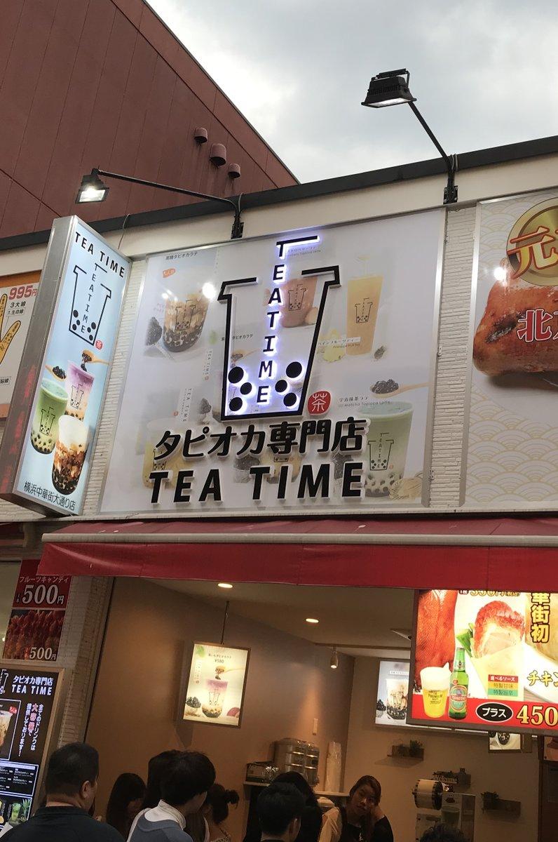タピオカ専門店 TEA TIME 横浜中華街大通り店