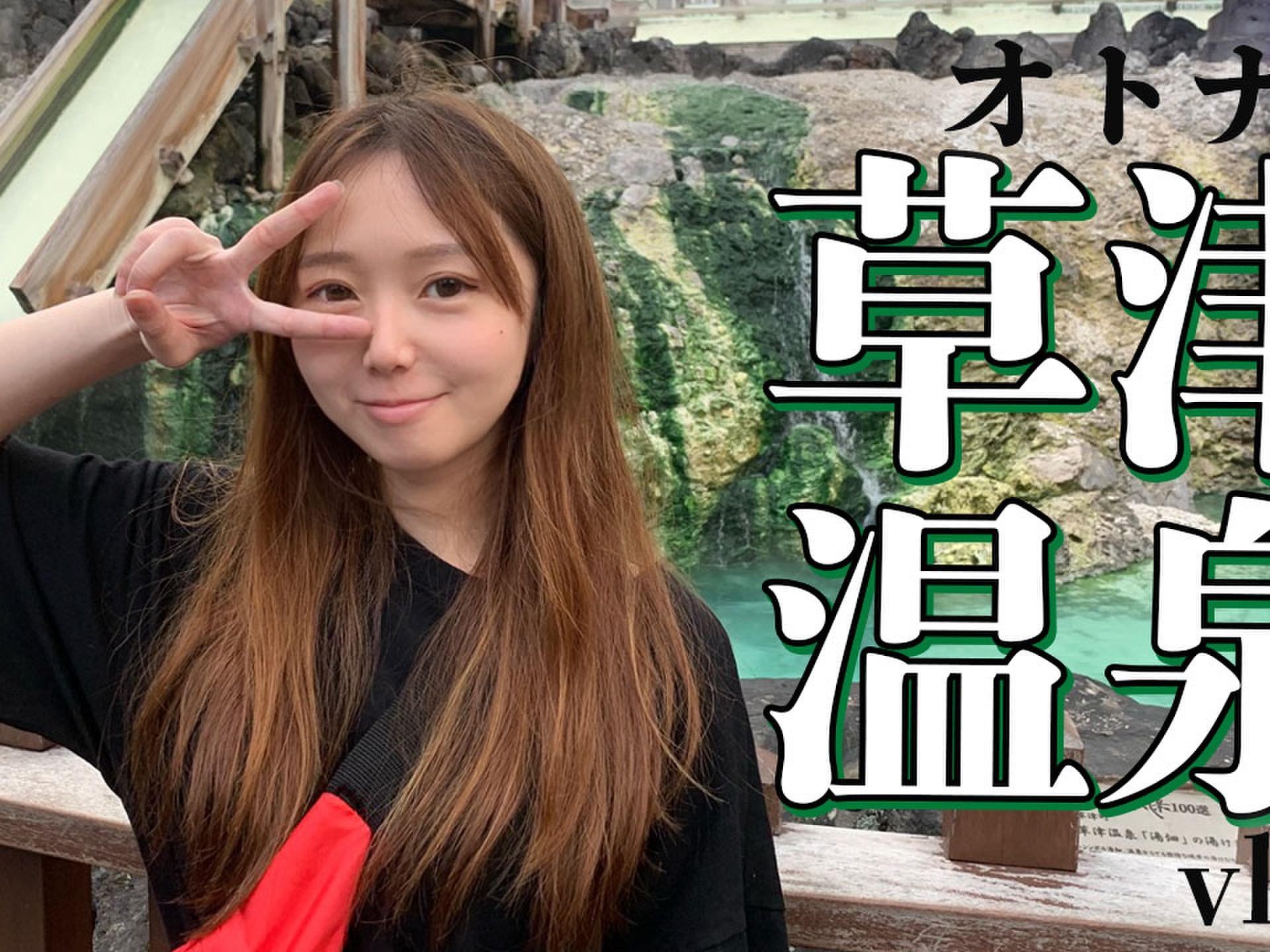 東京につかれた社会人よ!「草津温泉」で自由気ままに遊び、贅沢をするのだ……!