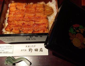 """東京の本当に美味しい""""うなぎ料理""""3選!!"""