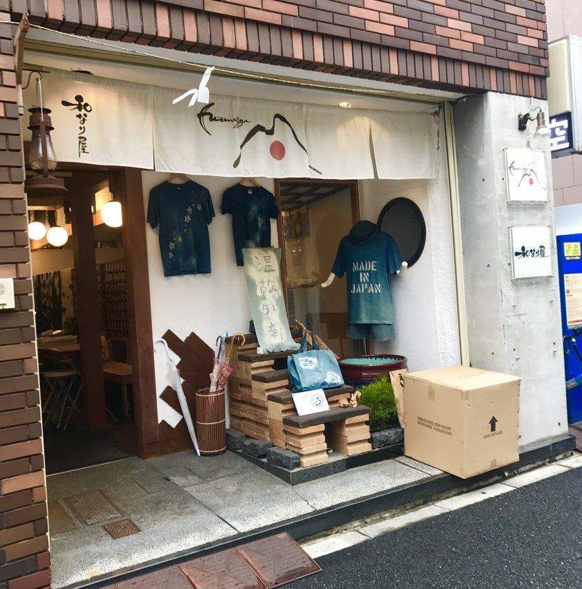 機織り&藍染め工房〜和なり屋/wanariya〜浅草店