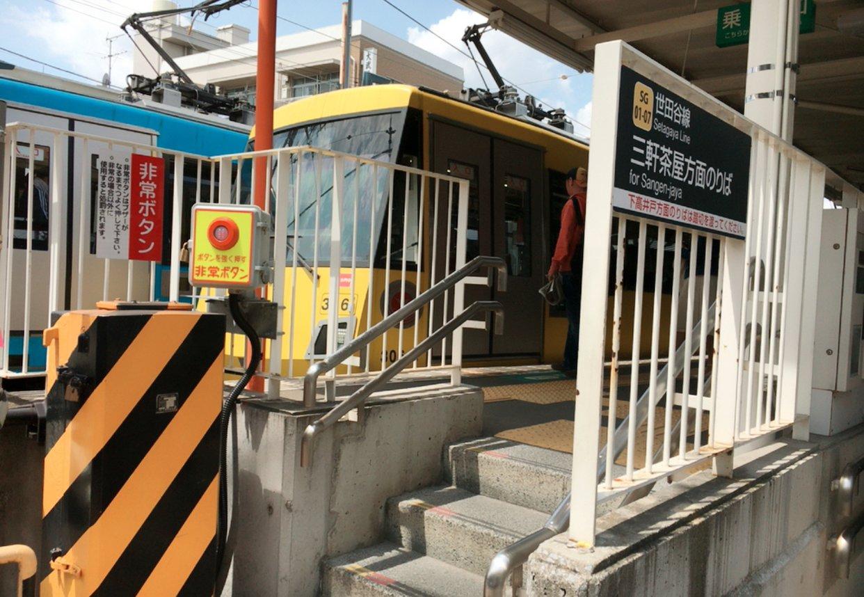 下高井戸駅 (Shimo-takaido Sta.)