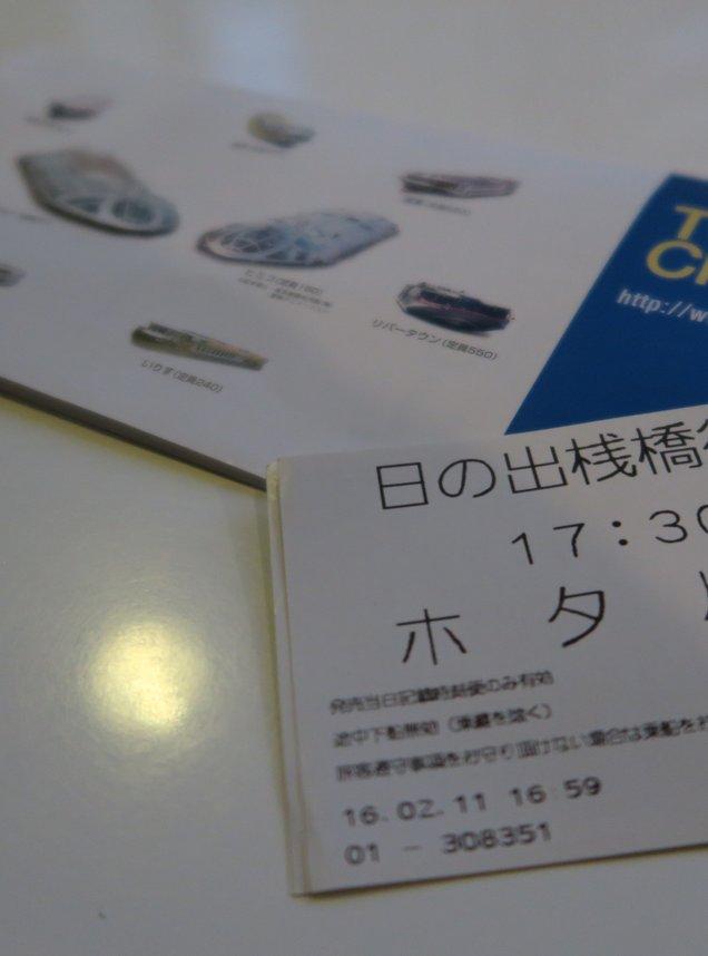 浅草(水上バス)