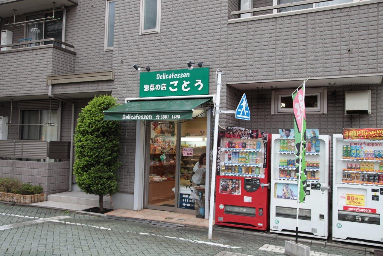 惣菜の店ごとう