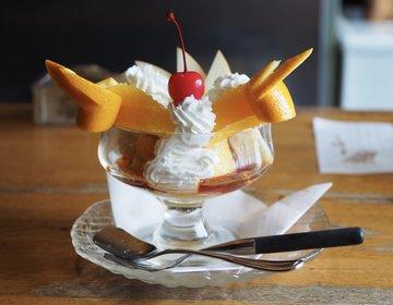 【ゆーきの実食レポ】亀戸にある老舗喫茶店で味わうレトロなプリン!『珈琲道場 侍』