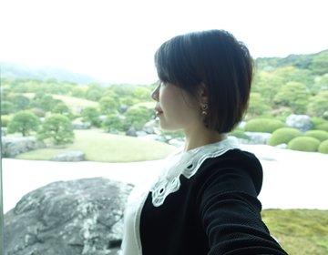 【日本一の庭園・インスタ映えする美術館】一度行ったら何度も行きたくなる魅力的な場所