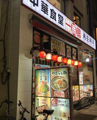 中華食堂 一番館 浅草店