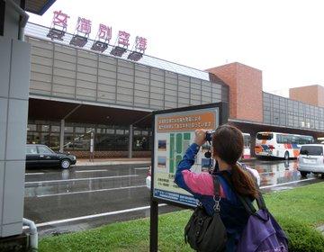 【旅猿ロケ地巡り】北海道の旅①網走刑務所・オホーツクバザール<車不要>
