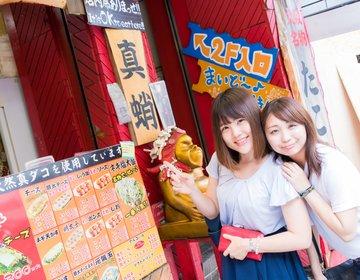 大阪の汚い原宿「アメリカ村」で昼から夜までグルメツアー!王道から穴場までご紹介♡