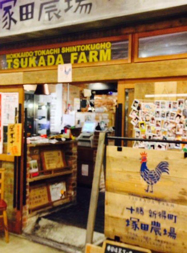 北海道シントク町 塚田農場 京王フレンテ新宿三丁目店