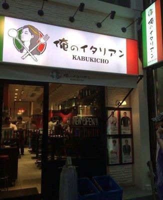 俺のイタリアン 新橋本店