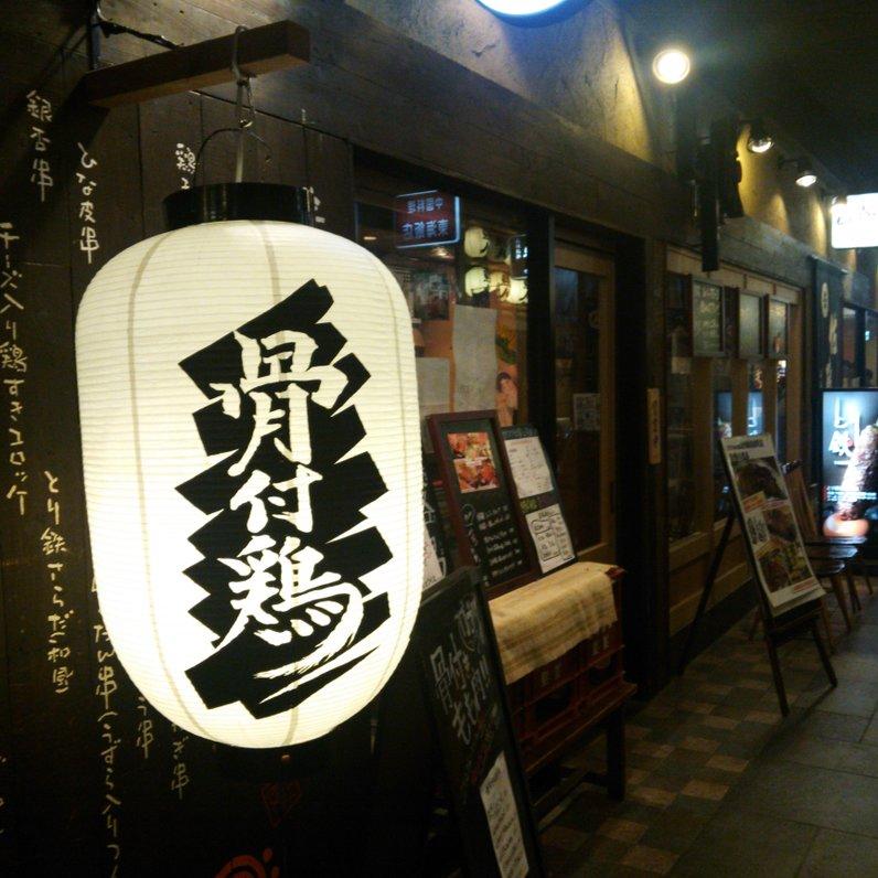 托里铁滨松町分店