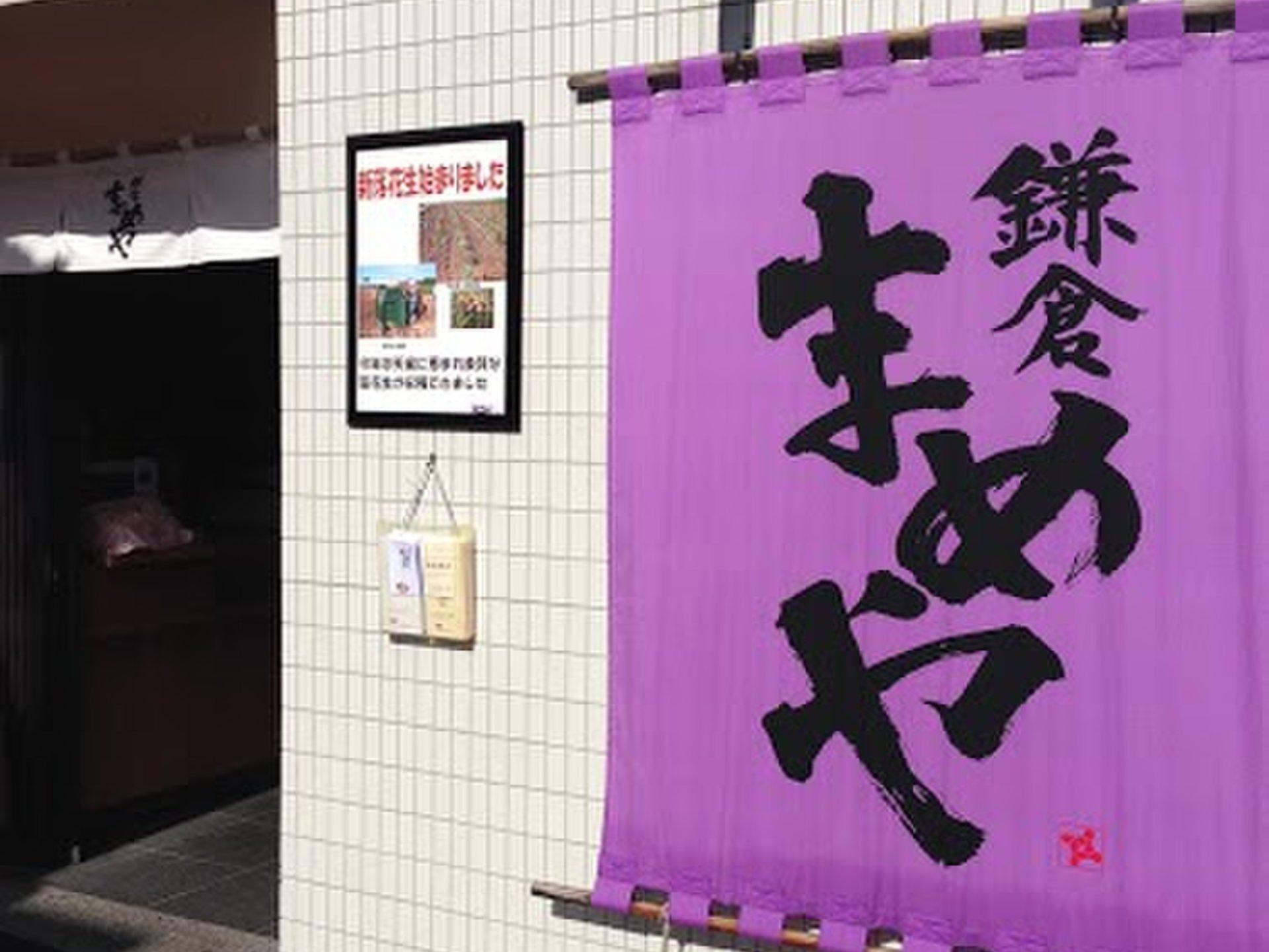 湘南鎌倉デートプラン!鎌倉で人気のグルメ情報。おすすめグルメスポットを紹介!小町通りを食べ歩き!
