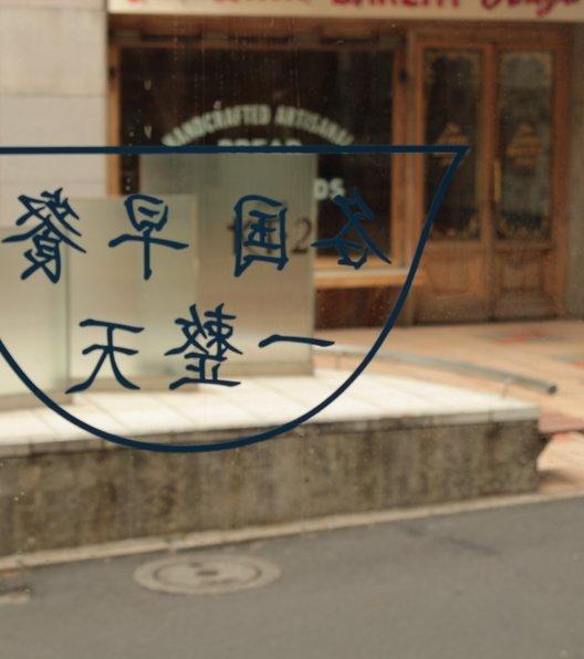 ワールド・ブレックファスト・オールデイ 原宿店