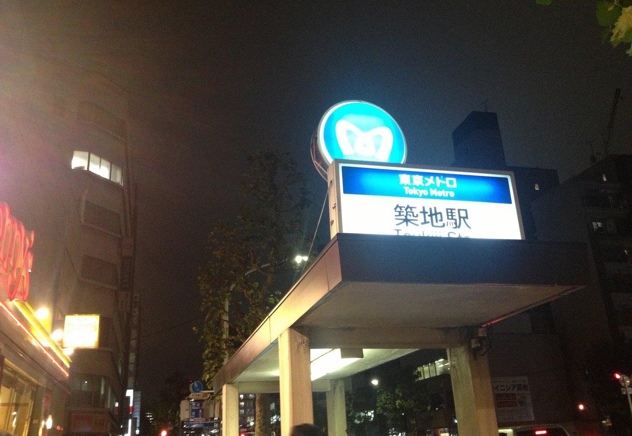 築地駅 (Tsukiji Sta.) (H10)