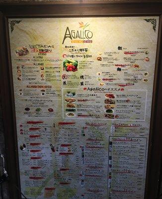 アガリコ 新宿 オリエンタルビストロ