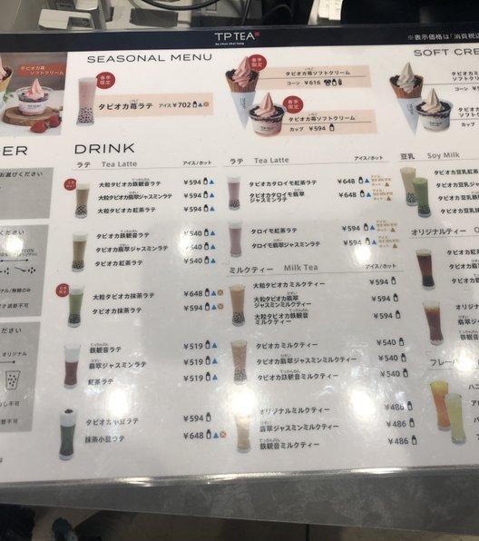 TP TEA 池袋東武店 (ティーピーティー)