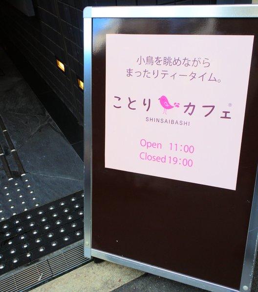 ことりカフェ 心斎橋