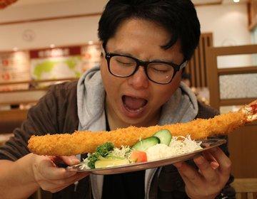 【名古屋駅近・地下グルメ】エスカに日本一特大なエビフライが味わえるお店がアルンデス!!