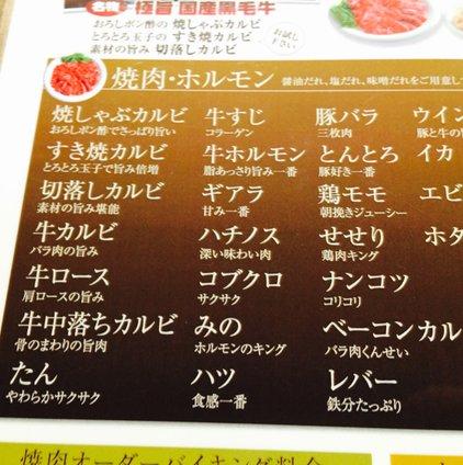 焼肉 一柳商店