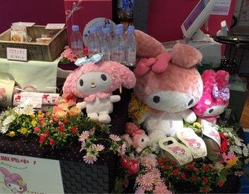 【期間限定】【学割】渋谷109「MA AMISON」マイメロコラボ商品も!ショッピングもお得!