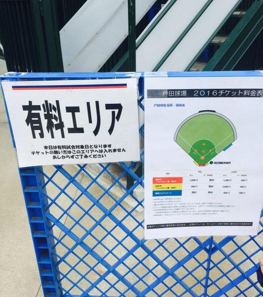 ヤクルト戸田球場