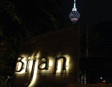 【マレーシア在住が教える】おしゃれしてディナーを……地元誌絶賛のマレーシア料理「Bijan」