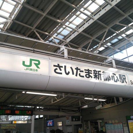 さいたま新都心駅