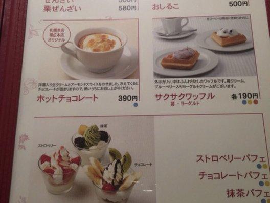 六花亭 喫茶室