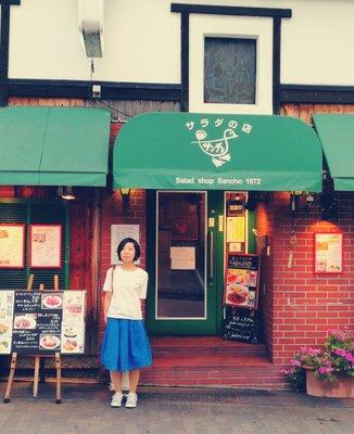 サラダの店サンチョ 伏見店
