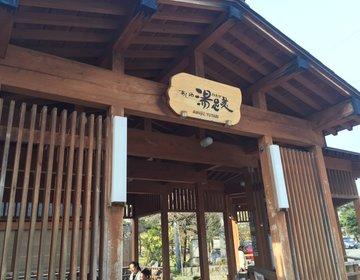 新潟日帰り旅行におすすめ♩美人の湯・月岡温泉観光プラン