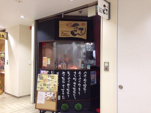 ぐんけい 宮崎駅前店