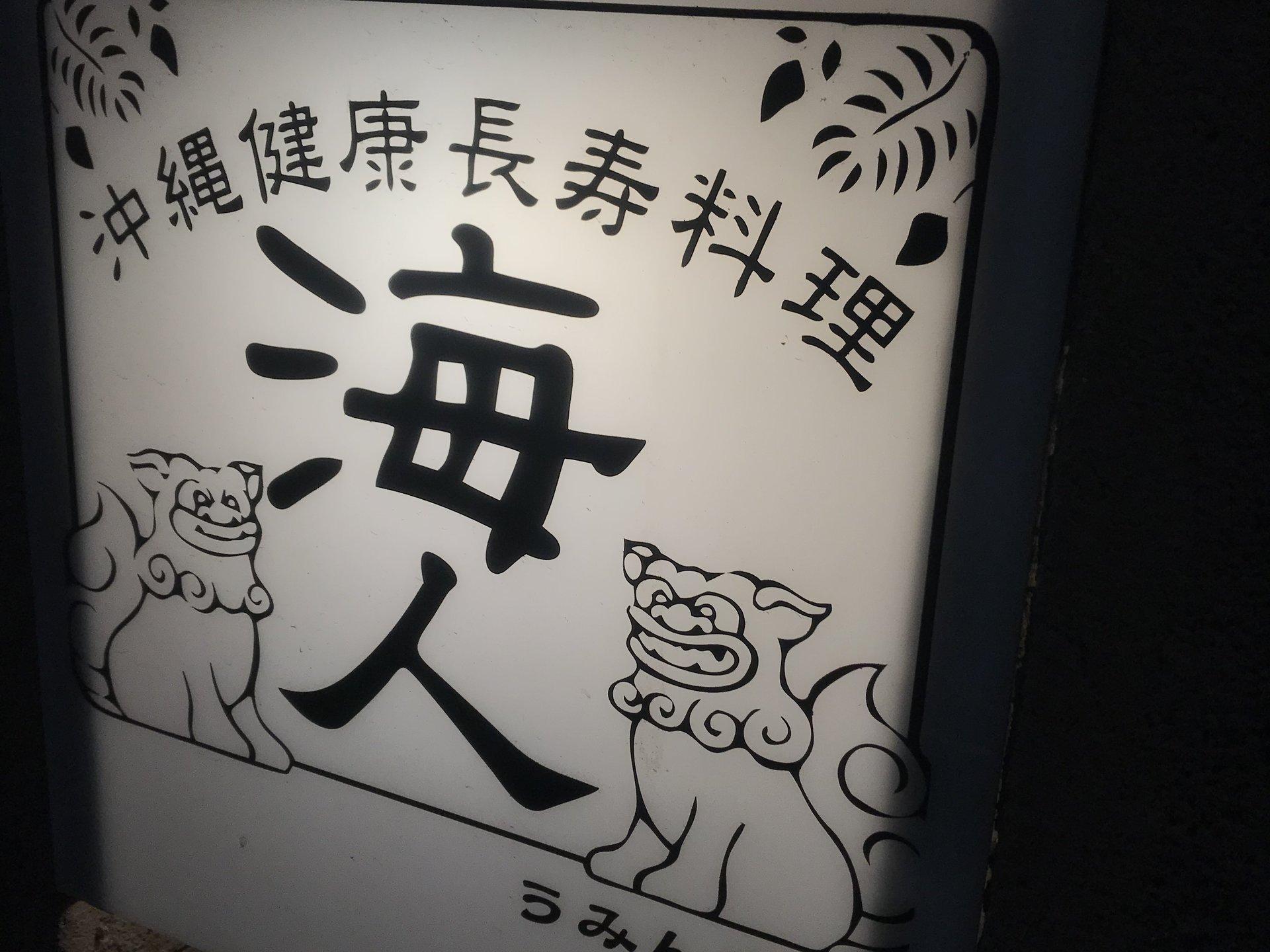 【閉店】海人 赤羽店