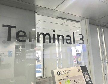 【LCC利用者必見】駅から遠すぎ⁉︎成田空港第三ターミナルのアクセス・施設情報を徹底解剖!