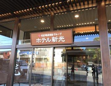 【山梨旅】リーズナブルだけど満足できちゃう♡大江戸温泉物語G「ホテル新光」はオススメのお宿♪