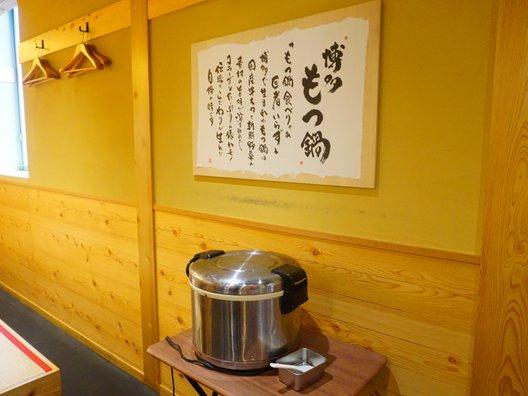 博多もつ鍋 やまや ウィング川崎店