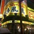 博多風龍 渋谷バスケ通り店