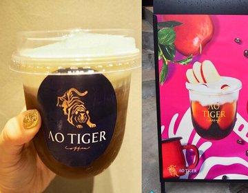 台湾発♡チーズ茶からチーズ珈琲が誕生⁉「AOTIGER」が原宿にNEW OPEN!