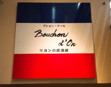 東銀座でリヨンの居酒屋?!ランチは満席必須のビストロ「ブションドール」
