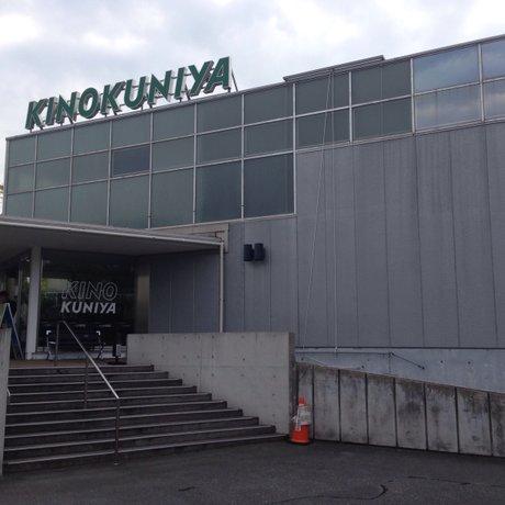 紀ノ国屋 鎌倉店