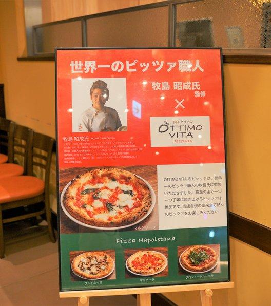 OTTIMO VITA 東急プラザ渋谷店 (オッティモ ヴィータ)