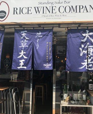 RICE WINE COMPANY (ライス ワイン カンパニー)