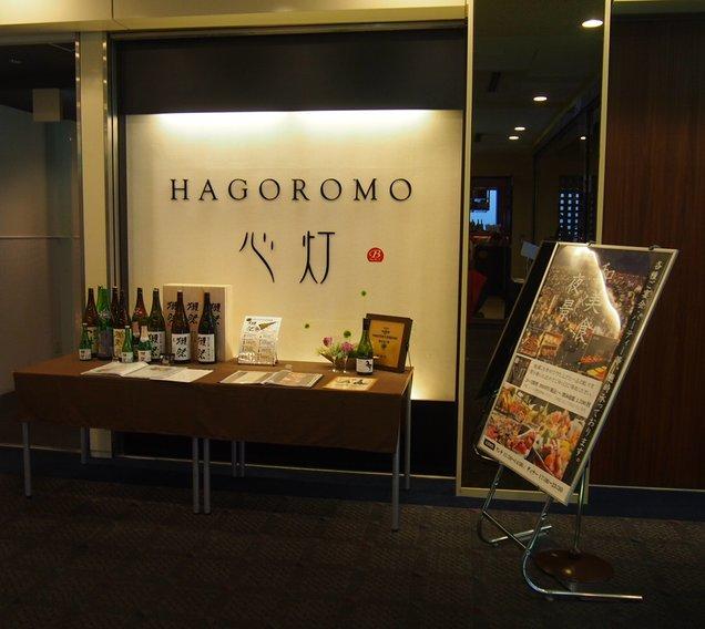 HAGOROMO 新宿野村ビル店