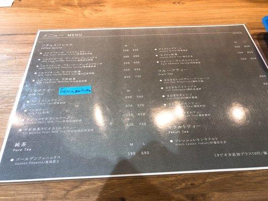 タピオカドリンク 蘇茶 心斎橋店