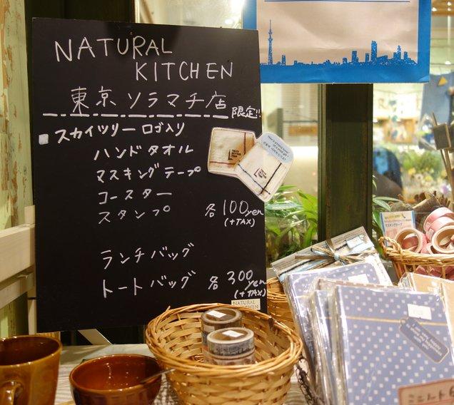 ナチュラルキッチン 東京ソラマチ店