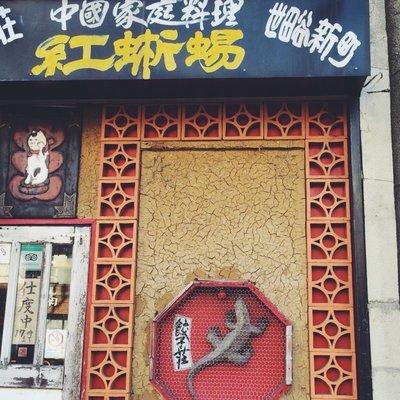 餃子荘 紅蜥蜴