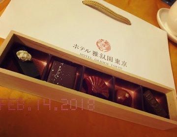 日本が誇れる和の極み美味しいチョコレート、ここにあり。山椒や柚子のお味が粋@ホテル雅叙園東京