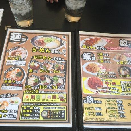 らーめん 雷蔵 新宮店