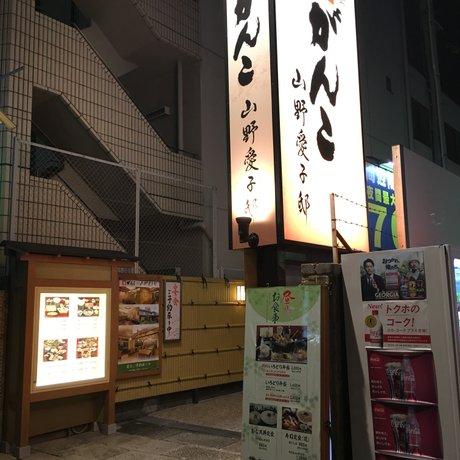 がんこ 新宿山野愛子邸