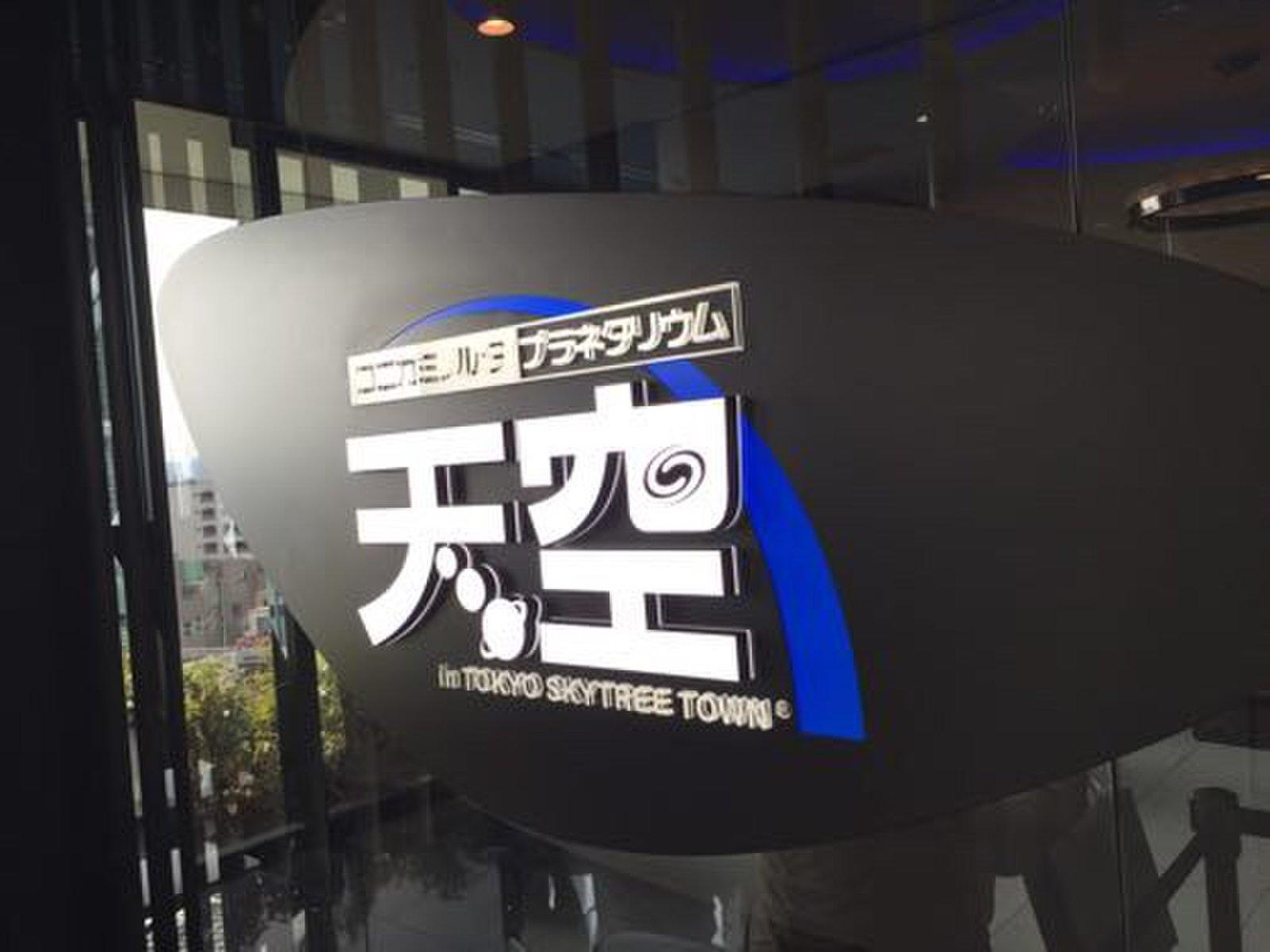 """コニカミノルタプラネタリウム""""天空"""" in 東京スカイツリータウン(R)"""